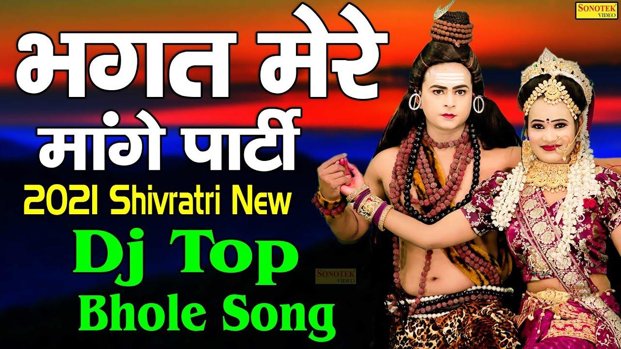 Dj Shivratri Bhole Top Dance Video 2021 | Bhagat Mere Mange Party | Bhole Dj Remix Songs 2021| Raju