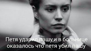 Фанфик.Отель элеон 14 серия 4 сезон