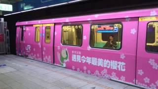 台北捷運 jr東日本鐵道旅遊廣告列車 東京出發 遇見今年最美的櫻花 離開府中車站