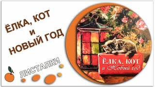 """Ёлка кот и Новый год"""
