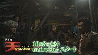 テレビ東京 連続ドラマ「天 天和通りの快男児」 10月3日(水)深夜1時35...
