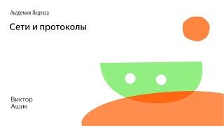 006. Сети и протоколы - Виктор Ашик