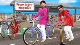 Hindi Kahaniya  Bedtime Moral Stories  Hindi Funny Video Fairy Tales