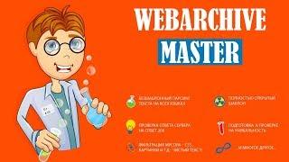 WebArchiveMaster - программа парсинга контента из ВебАрхива