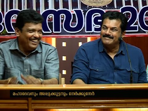 Mukesh and Jagadish Friendly Press Meet at Kollam Press Club Full Video