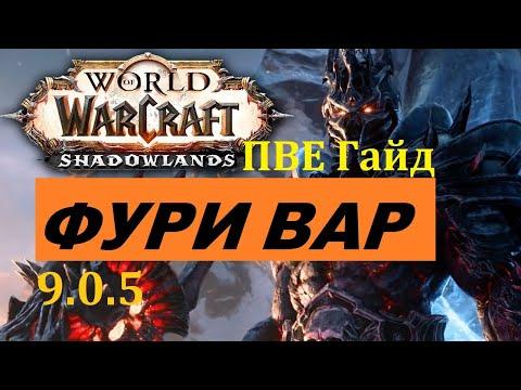 ПвЕ Гайд на Фури Вара World of Warcraft Shadowlands 9.0.5