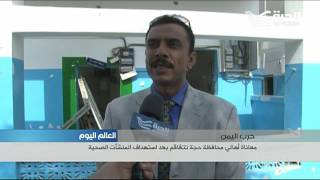 معاناة اهالي محافظة حجة في اليمن تتفاقم بعد استهداف المنشآت الصحية