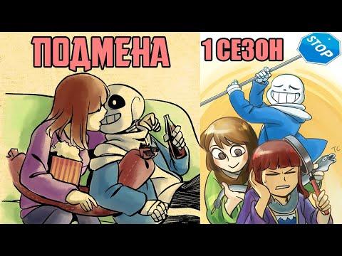 Undertale Франс комикс - Подмена 1 сезон (Stand In Rus)