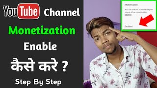 Youtube channel Ka Monetization Enable Kaise Kare ? ( Step By Step )