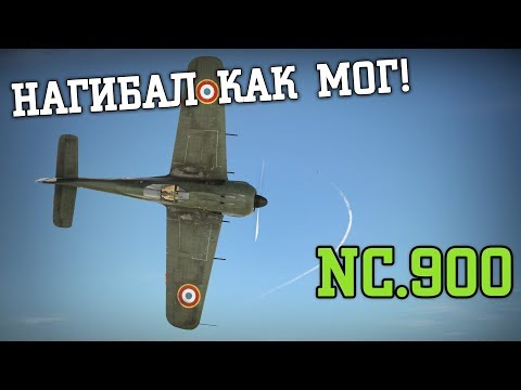 NC.900 НАГИБАЛ КАК МОГ | War Thunder