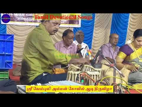 unnai-deivam-enpatha- -சாஸ்தா-தாசனின்-இறை-இசை-கச்சேரி-வேம்புலி-அம்மன்-கோவில்-21-ayyappa-song