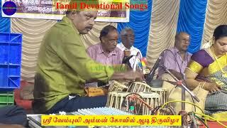 Unnai Deivam Enpatha | சாஸ்தா தாசனின் இறை இசை கச்சேரி வேம்புலி அம்மன் கோவில்  21 ayyappa song