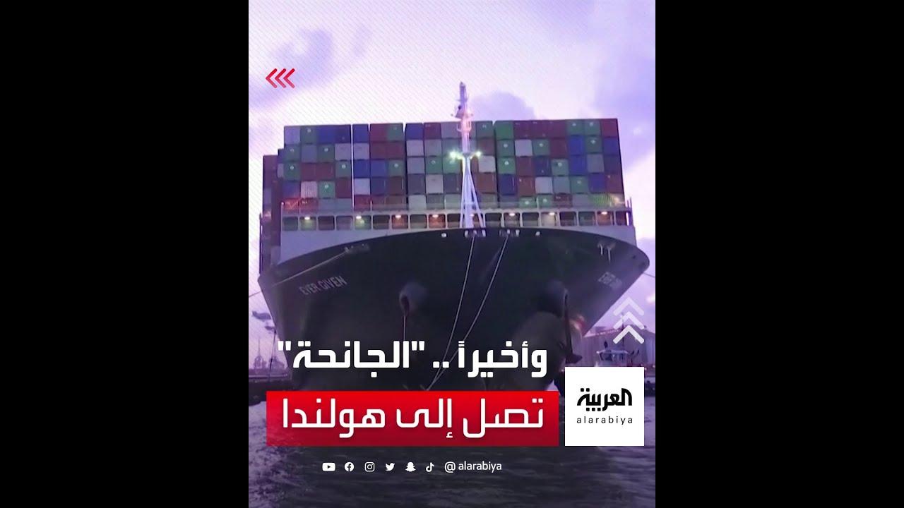 هولندا: سفينة الحاويات العملاقة -إيفر غيفن- تصل إلى روتردام بعد أطول رحلة مرور في قناة السويس  - نشر قبل 2 ساعة