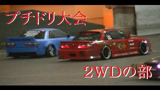 4wd編はこちらhttps://www.youtube.com/watch?v=zLWrKLSLEb0.
