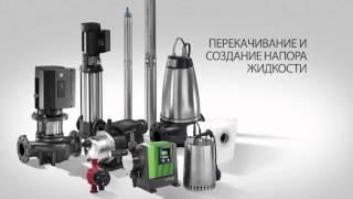 Насосное оборудование в быту(, 2014-09-16T19:35:16.000Z)