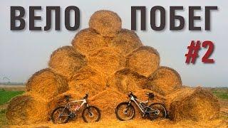 ВЕЛОПОКАТУШКИ // ВЕЛОПОБЕГ #2 // Bicycle adventure(Очередной велопобег за город с друзьями. Решили проехать вторую часть туристического маршрута