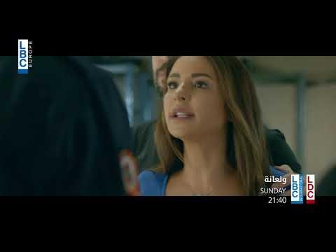 فيلم ولعانة - الاحد 11-11-2018  - 16:55-2018 / 11 / 11