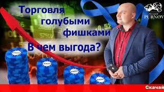 Акции голубых фишек в России