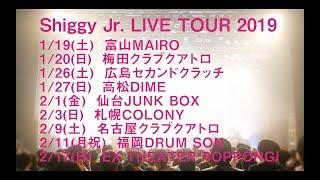 2019年1月より「Shiggy Jr. LIVE TOUR 2019」の開催が決定! ワンマンで...