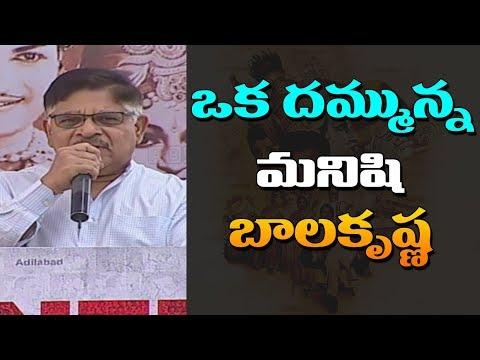 Allu Arvind Speech At NTR Biopic Movie Launch | Nandamuri Balakrishna | Teja | ABN Telugu
