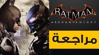 Batman Arkham Knight | مراجعة