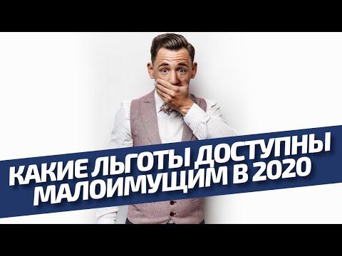 Кто в России малоимущий? И какие льготы им положены 2020?