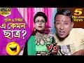 Sunil Pinki Comedy Video_E Kemon Chatra?_( এ কেমন ছাত্র ? অভিনয়ে- সুনিল ও পিঙ্কি )