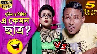 Download Sunil Pinki Comedy Video_E Kemon Chatra?_( এ কেমন ছাত্র ? অভিনয়ে- সুনিল ও পিঙ্কি ) Mp3 and Videos
