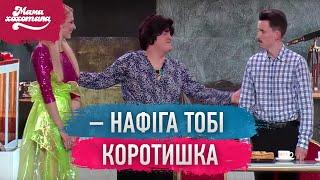 Знайомство з батьками | Мамахохотала Шоу - 2019