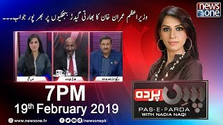 Pas e Parda | 19-February-2019 | PM Imran Khan |  Pulwama attack  | Pakistan