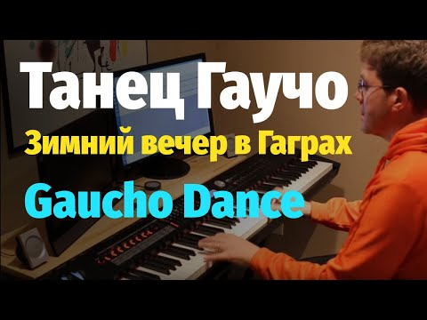 Танец Гаучо (Зимний Вечер в Гаграх) - Пианино, Ноты / Gaucho Dance  - Piano Cover
