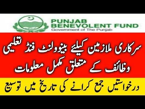 Details of Benevolent Fund and Scholarship for Govt Employees l Benevolent Fund l Scholarship l