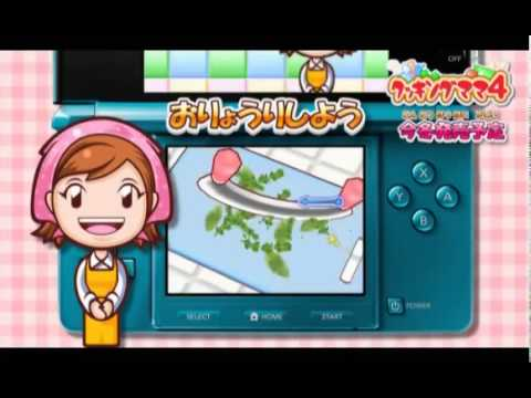 3ds Cooking Mama 4 Kitchen Magic Trailer Giapponese Youtube
