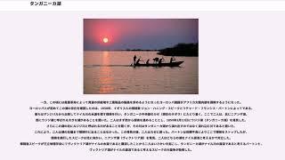 タンガニーカ湖