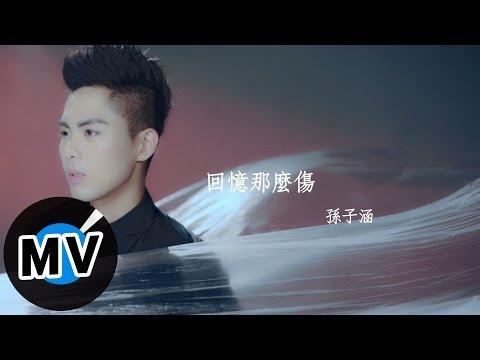 孫子涵 Niko Sun - 回憶那麼傷 Sad Memory (官方版MV) -  電視劇《羋月傳》片頭片尾曲