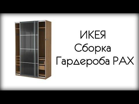инструкция по сборке шкафа купе пакс от икеа