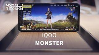 Быстрый обзор | смартфон IQOO Monster