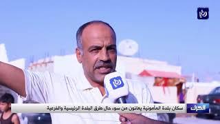 سكان بلدة المأمونية في الكرك يعانون من سوء حال طرق البلدة الرئيسية والفرعية - (24-9-2017)