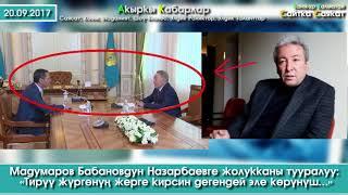 Мадумаров Бабановду каттуу 'СЫНДАДЫ', Казак лидери Назарбаевга жолукканы туралуу | Сайтка Саякат