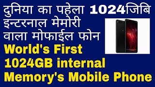 World's First 1024GB internal Memory's Mobile Phone  ||  1024GB internal Memory Wala Mobile Phone