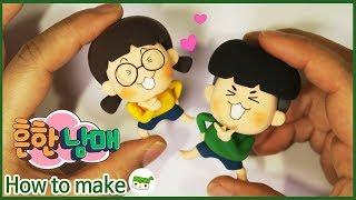 [흔한남매] 에이미 으뜸이를 클레이 인형으로 만들어요/Making clay character doll