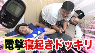 電気マッサージ器で寝起きドッキリしたら普通は起きるよね? thumbnail