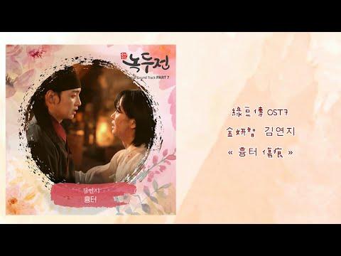 韓中字🌱綠豆傳 OST7 김연지