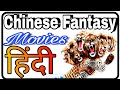 Top 10 Chinese Fantasy Movies in Hindi || Top 10 Hindi dubbed chinese movies