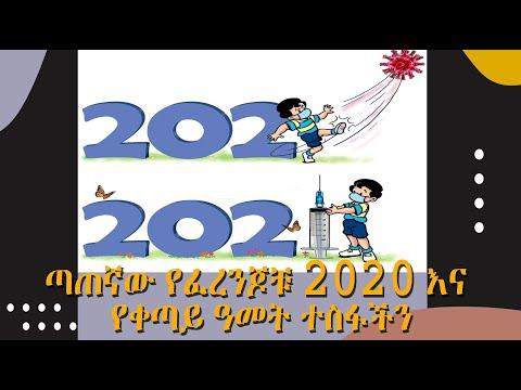 ጣጠኛው የፈረንጆቹ 2020 እና የቀጣይ ዓመት ተስፋችን