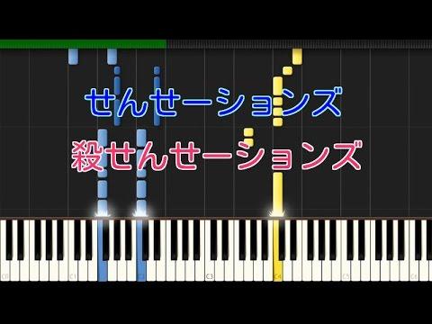 殺せんせーションズ(ピアノ) せんせーションズ