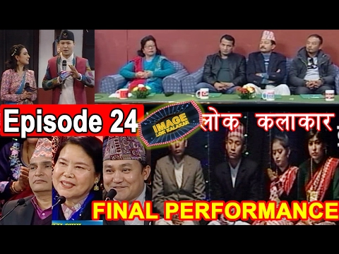 Image Lok Kalakar | इमेज लोक कलाकार | Top Five |  Final Performance | Episode 24