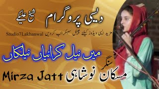 Mirza Jatt main neel kraian by Muskan Noshahi   Desi Program