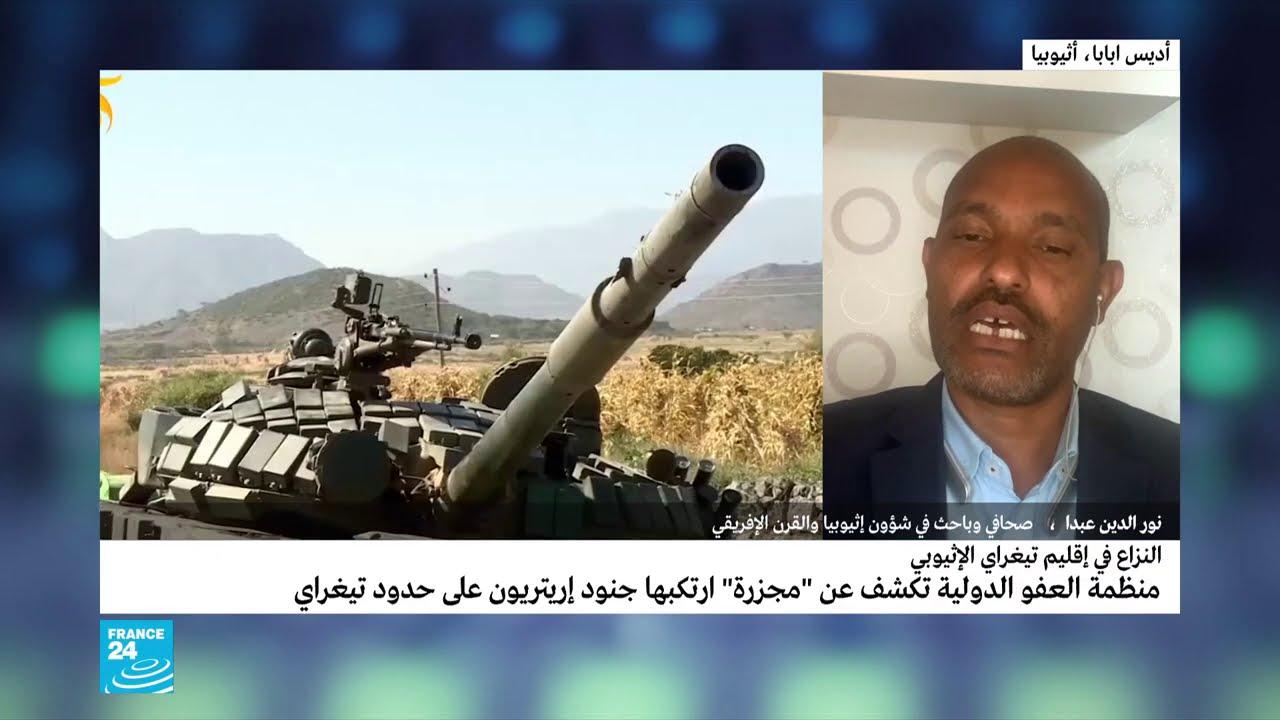 إثيوبيا: منظمة العفو الدولية تتهم جنودا إريتيريين بارتكاب مجزرة قرب تيغراي  - 15:59-2021 / 2 / 26