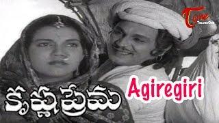 Krishna Prema - Egiri Egiri Potadi Song thumbnail